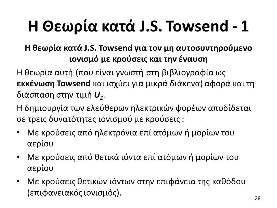 Η Θεωρία κατά J.S. Towsend - 1 Η θεωρία κατά J.S.