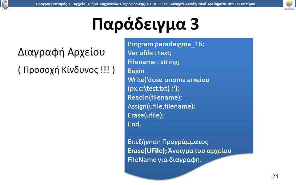 2424 Προγραμματισμός Ι – Αρχεία, Τμήμα Μηχανικών Πληροφορικής, ΤΕΙ ΗΠΕΙΡΟΥ - Ανοιχτά Ακαδημαϊκά Μαθήματα στο ΤΕΙ Ηπείρου Παράδειγμα 3 24 Διαγραφή Αρχείου ( Προσοχή Κίνδυνος !!.