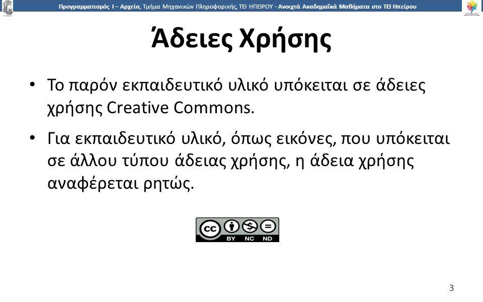 3 Προγραμματισμός Ι – Αρχεία, Τμήμα Μηχανικών Πληροφορικής, ΤΕΙ ΗΠΕΙΡΟΥ - Ανοιχτά Ακαδημαϊκά Μαθήματα στο ΤΕΙ Ηπείρου Άδειες Χρήσης Το παρόν εκπαιδευτικό υλικό υπόκειται σε άδειες χρήσης Creative Commons.