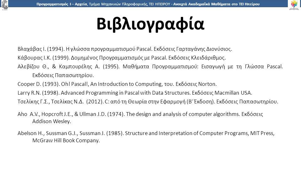 3535 Προγραμματισμός Ι – Αρχεία, Τμήμα Μηχανικών Πληροφορικής, ΤΕΙ ΗΠΕΙΡΟΥ - Ανοιχτά Ακαδημαϊκά Μαθήματα στο ΤΕΙ Ηπείρου Βιβλιογραφία Βλαχάβας Ι.