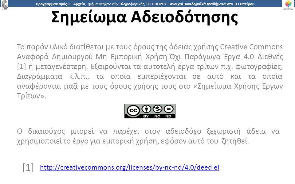3737 Προγραμματισμός Ι – Αρχεία, Τμήμα Μηχανικών Πληροφορικής, ΤΕΙ ΗΠΕΙΡΟΥ - Ανοιχτά Ακαδημαϊκά Μαθήματα στο ΤΕΙ Ηπείρου Σημείωμα Αδειοδότησης Το παρόν υλικό διατίθεται με τους όρους της άδειας χρήσης Creative Commons Αναφορά Δημιουργού-Μη Εμπορική Χρήση-Όχι Παράγωγα Έργα 4.0 Διεθνές [1] ή μεταγενέστερη.