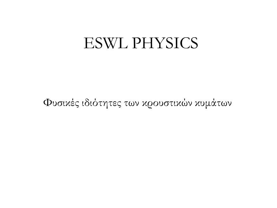 ESWL PHYSICS Φυσικές ιδιότητες των κρουστικών κυμάτων
