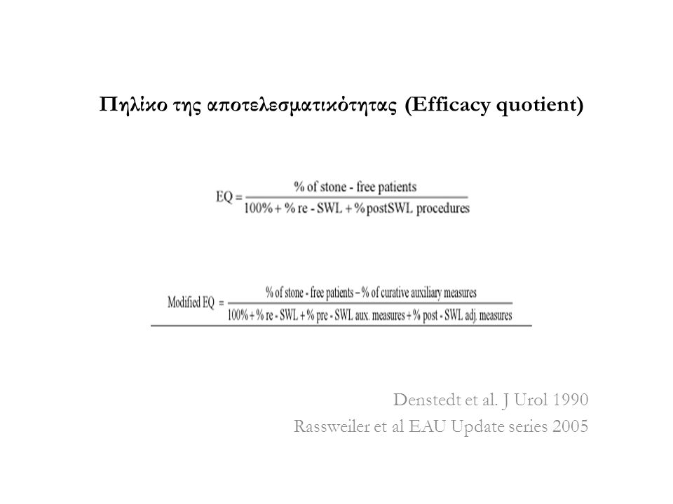 Πηλίκο της αποτελεσματικότητας (Efficacy quotient) Denstedt et al. J Urol 1990 Rassweiler et al EAU Update series 2005