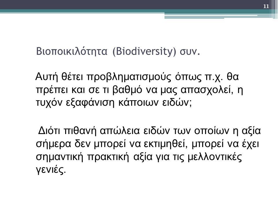 Βιοποικιλότητα (Biodiversity) συν. Αυτή θέτει προβληματισμούς όπως π.χ.