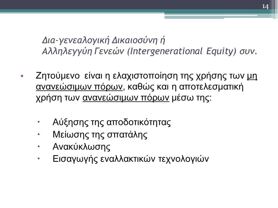 Δια-γενεαλογική Δικαιοσύνη ή Αλληλεγγύη Γενεών (Intergenerational Equity) συν.