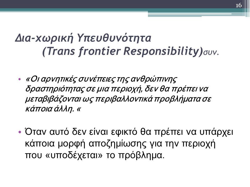 Δια-χωρική Υπευθυνότητα (Trans frontier Responsibility) συν.