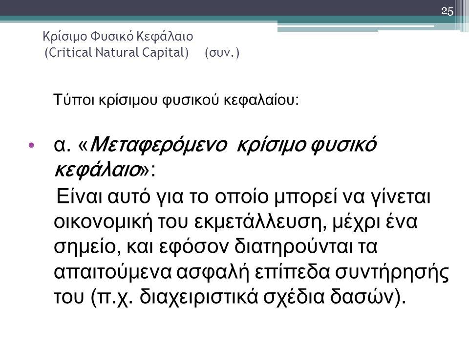 Τύποι κρίσιμου φυσικού κεφαλαίου: α.