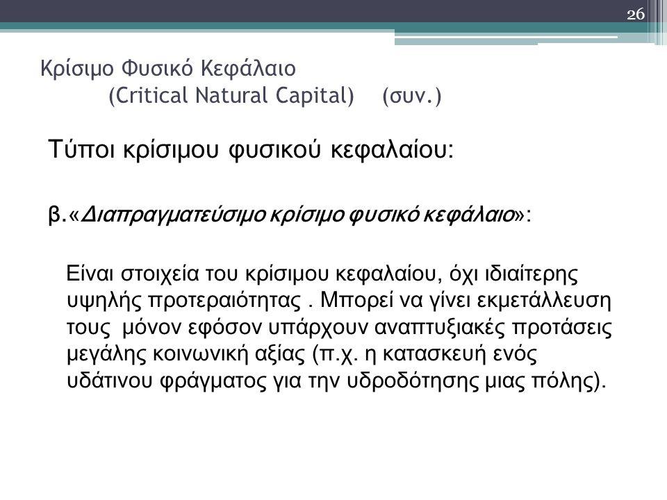 Κρίσιμο Φυσικό Κεφάλαιο (Critical Natural Capital) (συν.) Τύποι κρίσιμου φυσικού κεφαλαίου: β.«Διαπραγματεύσιμο κρίσιμο φυσικό κεφάλαιο»: Είναι στοιχεία του κρίσιμου κεφαλαίου, όχι ιδιαίτερης υψηλής προτεραιότητας.