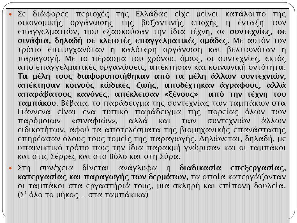 Σε διάφορες περιοχές της Ελλάδας είχε μείνει κατάλοιπο της οικονομικής οργάνωσης της βυζαντινής εποχής η ένταξη των επαγγελματιών, που εξασκούσαν την