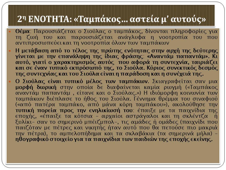 Θέμα: Παρουσιάζεται ο Σιούλας ο ταμπάκος, δίνονται πληροφορίες για τη ζωή του και παρουσιάζεται ανάγλυφα η νοοτροπία του που αντιπροσωπεύει και τη νοο