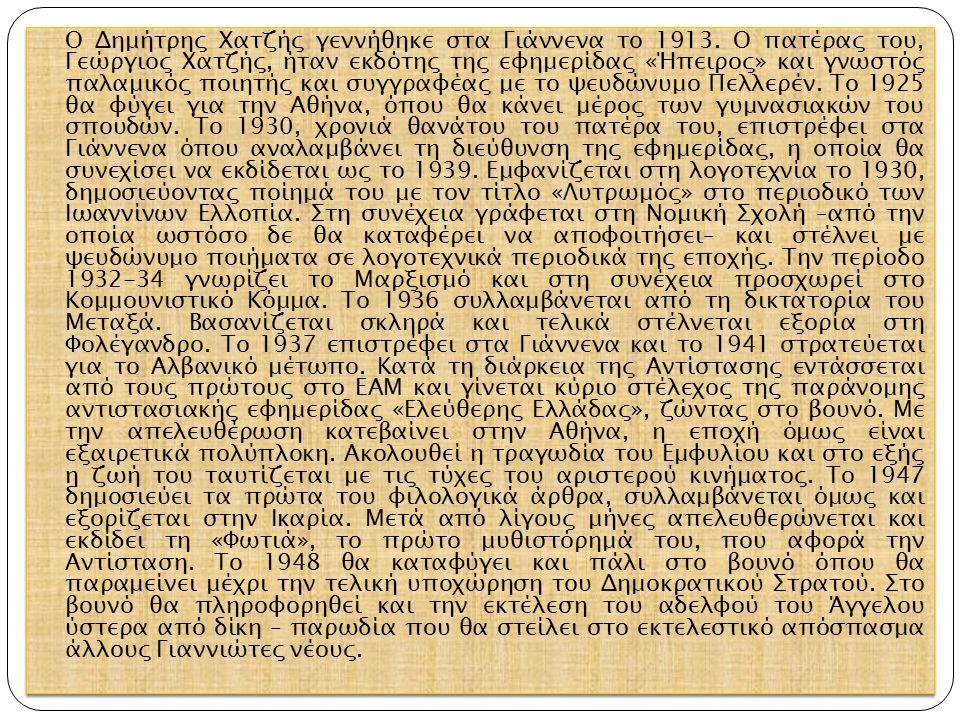 Ο Δημήτρης Χατζής γεννήθηκε στα Γιάννενα το 1913. Ο πατέρας του, Γεώργιος Χατζής, ήταν εκδότης της εφημερίδας «Ήπειρος» και γνωστός παλαμικός ποιητής
