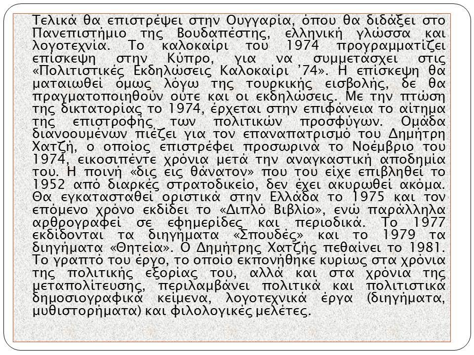 Τελικά θα επιστρέψει στην Ουγγαρία, όπου θα διδάξει στο Πανεπιστήμιο της Βουδαπέστης, ελληνική γλώσσα και λογοτεχνία. Το καλοκαίρι του 1974 προγραμματ