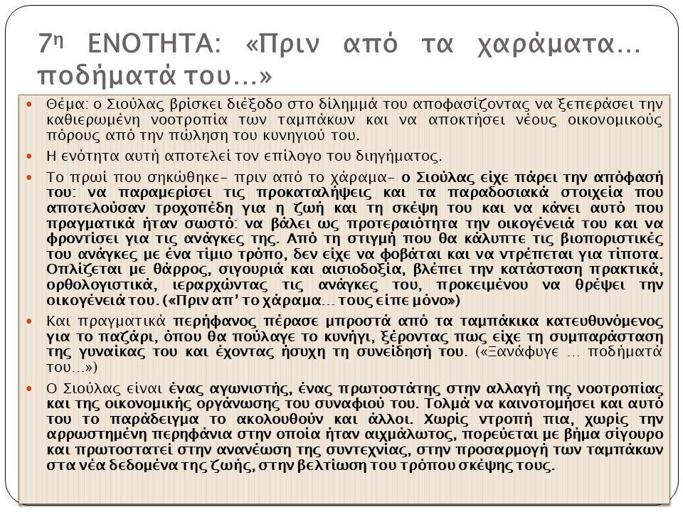 7 η ΕΝΟΤΗΤΑ: «Πριν από τα χαράματα… ποδήματά του…» Θέμα: ο Σιούλας βρίσκει διέξοδο στο δίλημμά του αποφασίζοντας να ξεπεράσει την καθιερωμένη νοοτροπί