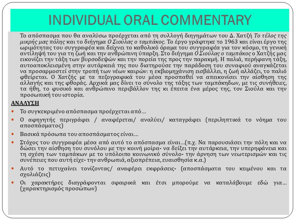 INDIVIDUAL ORAL COMMENTARY Το απόσπασμα που θα αναλύσω προέρχεται από τη συλλογή διηγημάτων του Δ.