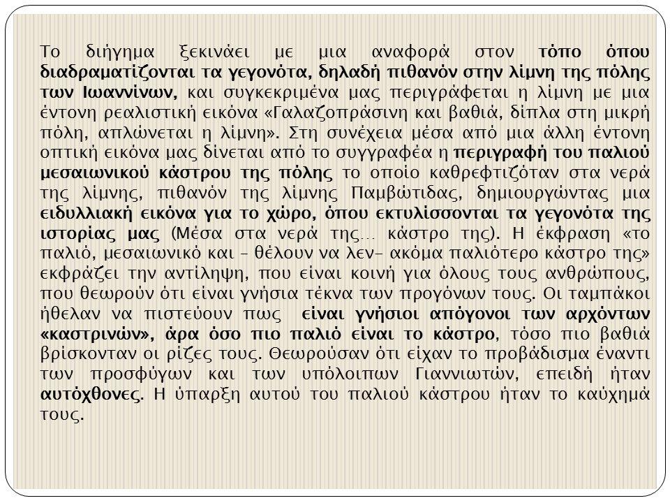 Στην επόμενη παράγραφο ο αφηγητής θα αναφερθεί στην κοινωνική ομάδα η οποία θα αναδειχθεί μέσα από την περιγραφή της καταγωγής, του τρόπου ζωής και της νοοτροπία των ταμπάκων, δηλαδή των βυρσοδεψών των Ιωαννίνων.