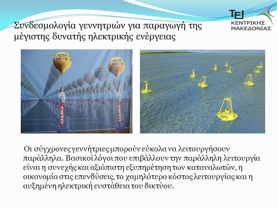 Συνδεσμολογία γεννητριών για παραγωγή της μέγιστης δυνατής ηλεκτρικής ενέργειας Οι σύγχρονες γεννήτριες μπορούν εύκολα να λειτουργήσουν παράλληλα.