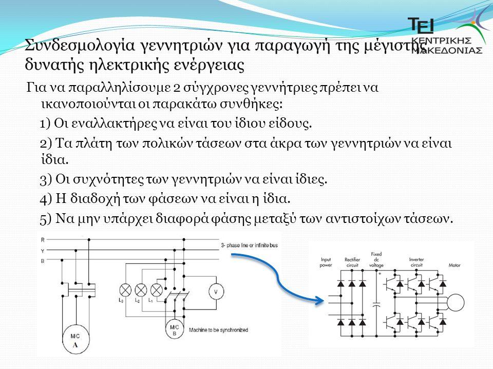 Συνδεσμολογία γεννητριών για παραγωγή της μέγιστης δυνατής ηλεκτρικής ενέργειας Για να παραλληλίσουμε 2 σύγχρονες γεννήτριες πρέπει να ικανοποιούνται οι παρακάτω συνθήκες: 1) Οι εναλλακτήρες να είναι του ίδιου είδους.