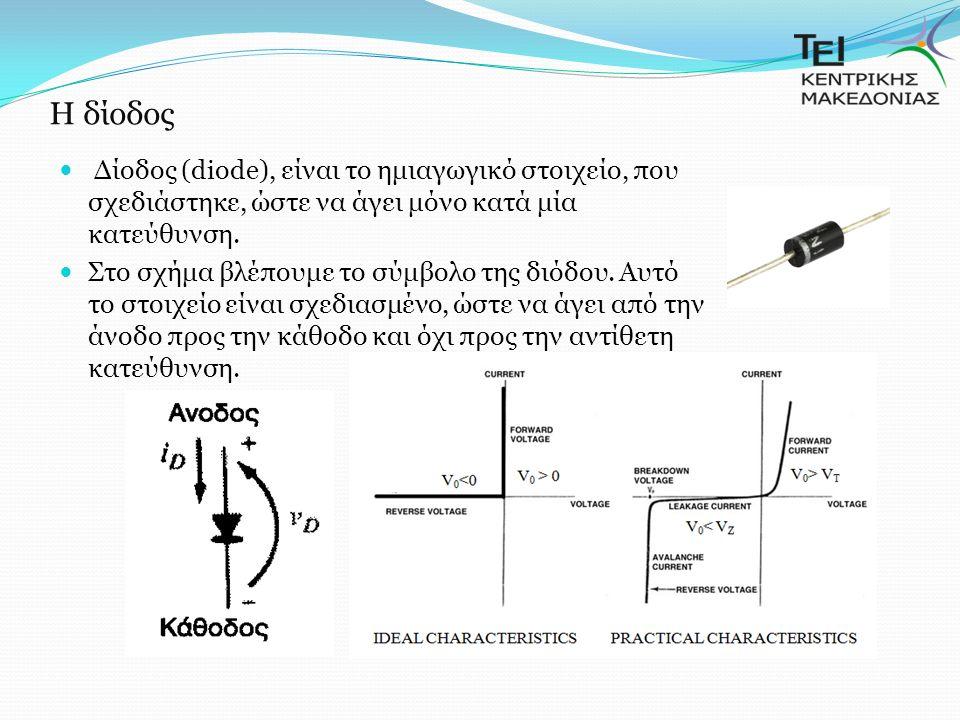 Η δίοδος Δίοδος (diode), είναι το ημιαγωγικό στοιχείο, που σχεδιάστηκε, ώστε να άγει μόνο κατά μία κατεύθυνση.