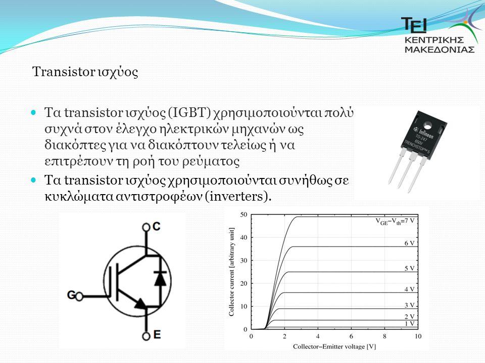 Transistor ισχύος Τα transistor ισχύος (IGBT) χρησιμοποιούνται πολύ συχνά στον έλεγχο ηλεκτρικών μηχανών ως διακόπτες για να διακόπτουν τελείως ή να επιτρέπουν τη ροή του ρεύματος Τα transistor ισχύος χρησιμοποιούνται συνήθως σε κυκλώματα αντιστροφέων (inverters).