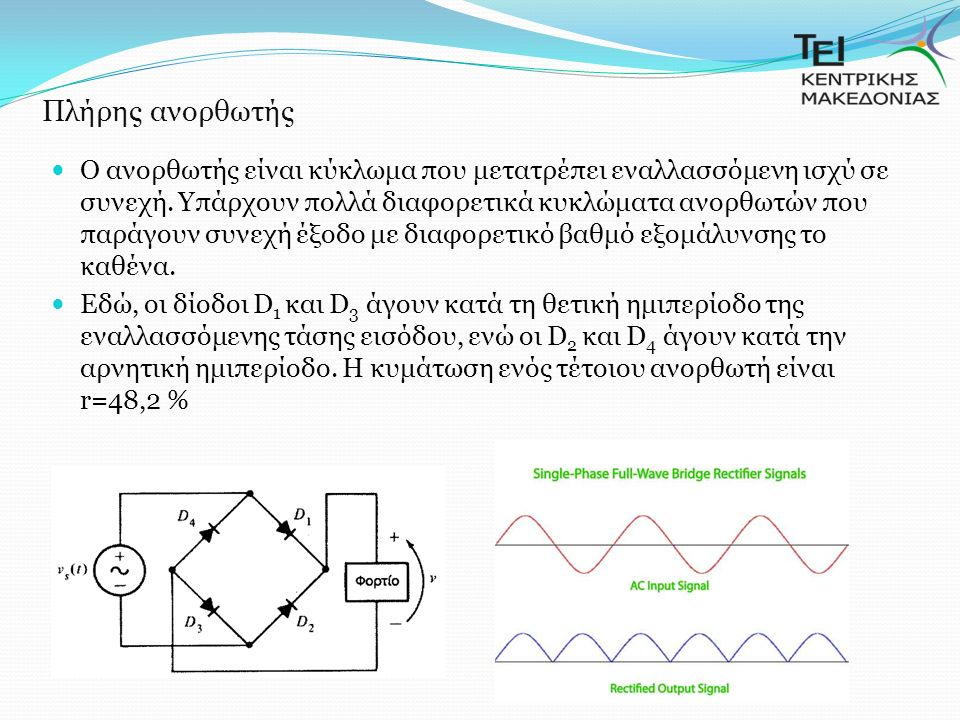 Πλήρης ανορθωτής Ο ανορθωτής είναι κύκλωμα που μετατρέπει εναλλασσόμενη ισχύ σε συνεχή.