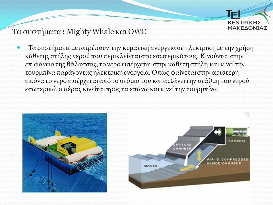 Tα συστήματα : Mighty Whale και OWC Τα συστήματα μετατρέπουν την κυματική ενέργεια σε ηλεκτρική με την χρήση κάθετης στήλης νερού που περικλείεται στο εσωτερικό τους.