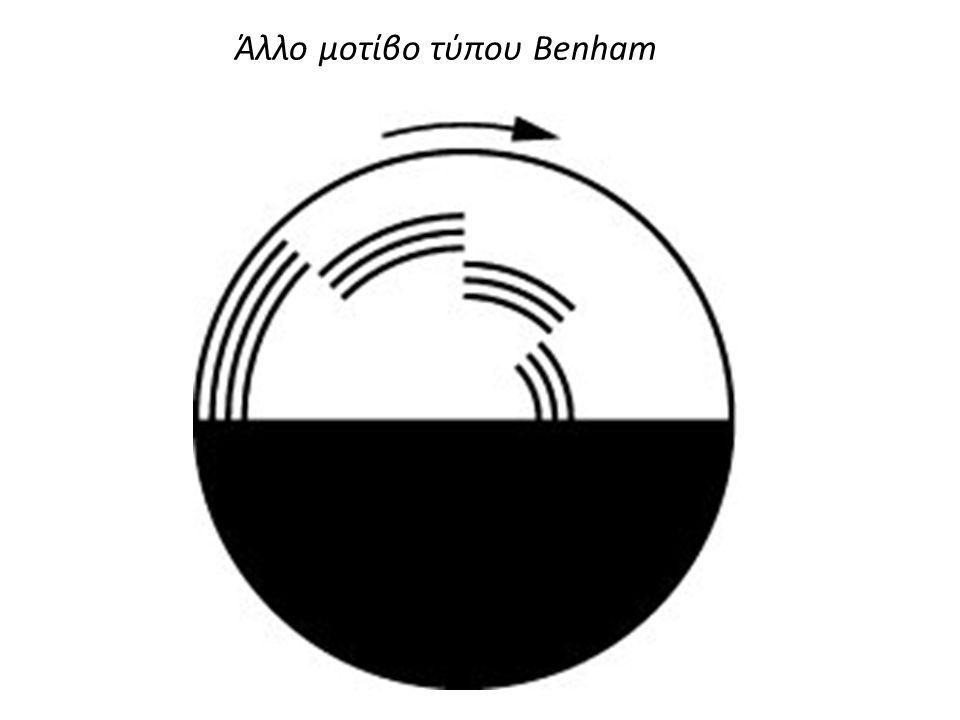 Άλλο μοτίβο τύπου Benham