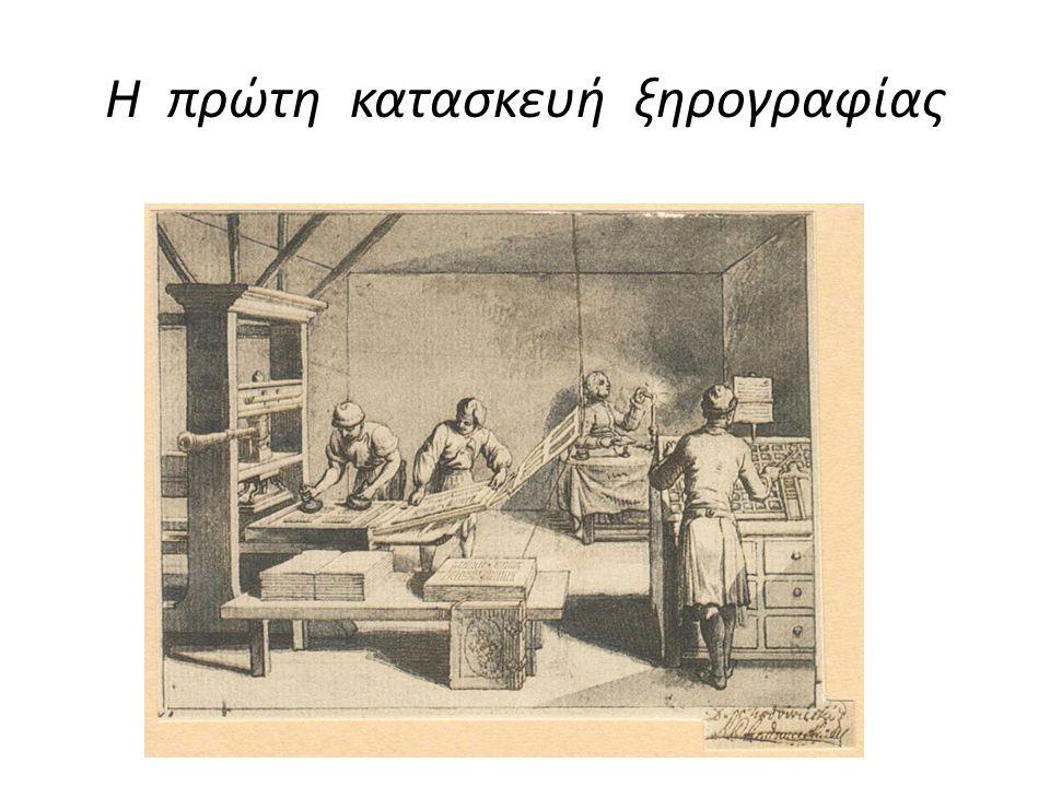 Η πρώτη κατασκευή ξηρογραφίας
