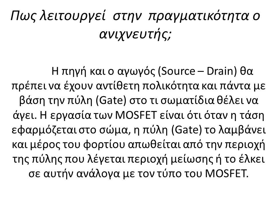 Πως λειτουργεί στην πραγματικότητα ο ανιχνευτής; Η πηγή και ο αγωγός (Source – Drain) θα πρέπει να έχουν αντίθετη πολικότητα και πάντα με βάση την πύλη (Gate) στο τι σωματίδια θέλει να άγει.