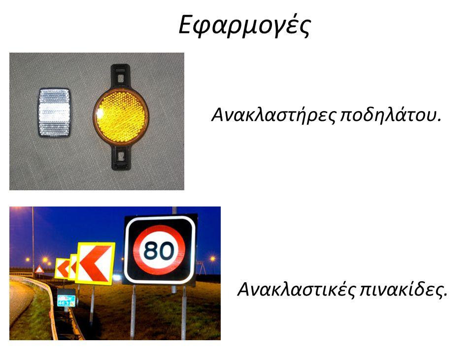 Εφαρμογές Ανακλαστήρες ποδηλάτου. Ανακλαστικές πινακίδες.
