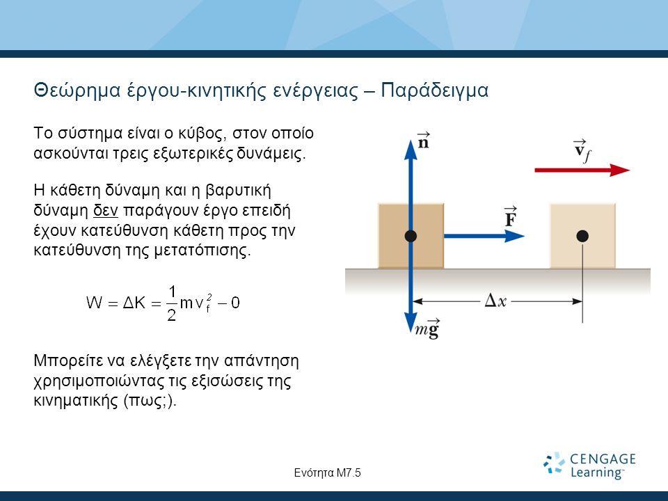 Θεώρημα έργου-κινητικής ενέργειας – Παράδειγμα Το σύστημα είναι ο κύβος, στον οποίο ασκούνται τρεις εξωτερικές δυνάμεις.