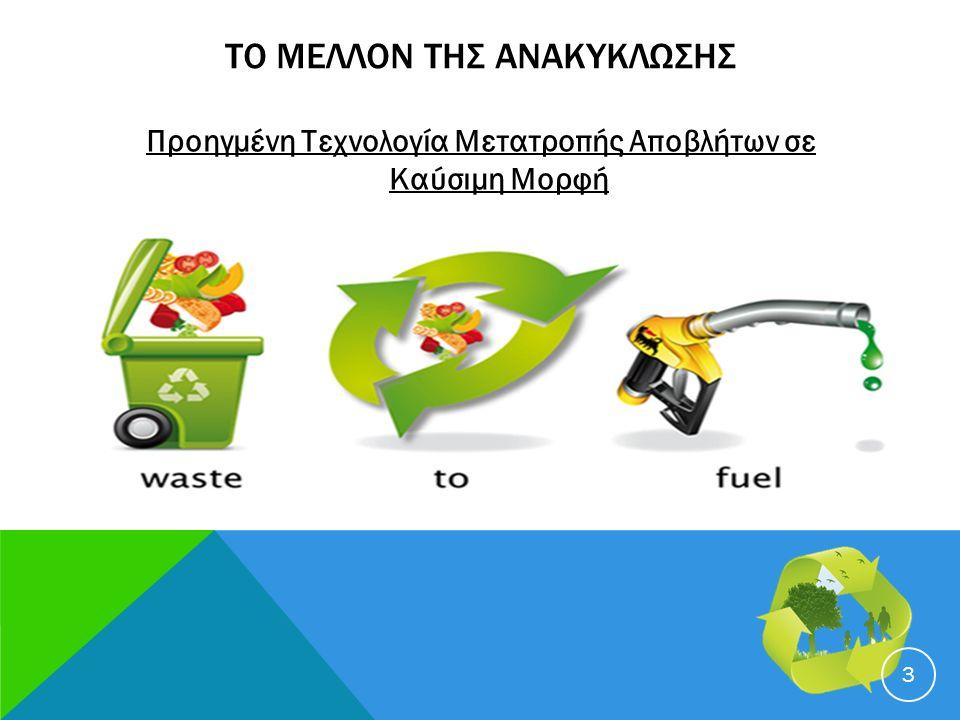 ΠΡΟΗΓΜΈΝΗ ΤΕΧΝΟΛΟΓΊΑ ΜΕΤΑΤΡΟΠΉΣ ΑΠΟΒΛΉΤΩΝ ΣΕ ΚΑΎΣΙΜΗ ΜΟΡΦΉ (ΠΡΟΒΛΗΜΑΤΑ)  Τεράστιες ποσότητες αστικών και βιομηχανικών αποβλήτων  Ανάγκη για την ανακύκλωση και την ελαχιστοποίηση των περιβαλλοντικών επιπτώσεων και κινδύνων  Υψηλό κόστος διαχείρησης των προγραμμάτων ανακύκλωσης  Αναποτελεσματικότητα του προγράμματος ανακύκλωσης 4