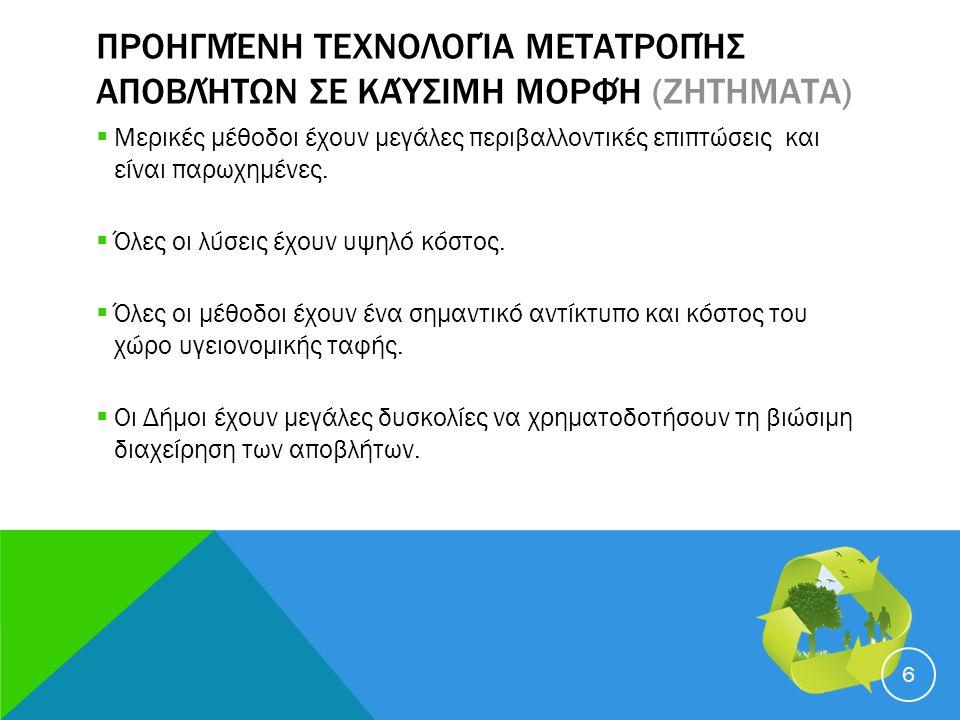 INPUT Αστικά Στερεά Απόβλητα Όλα Τα Πλαστικά Ζωικά Απόβλητα Ορυκτέλαια Γεωργικά Απόβλητα Ανακυκλώμενο Χαρτί Ελαστικά 7