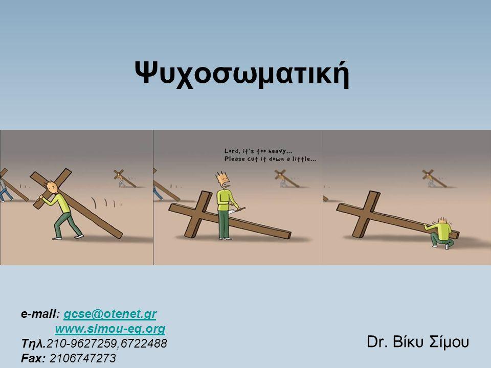 Ψυχοσωματική Dr.