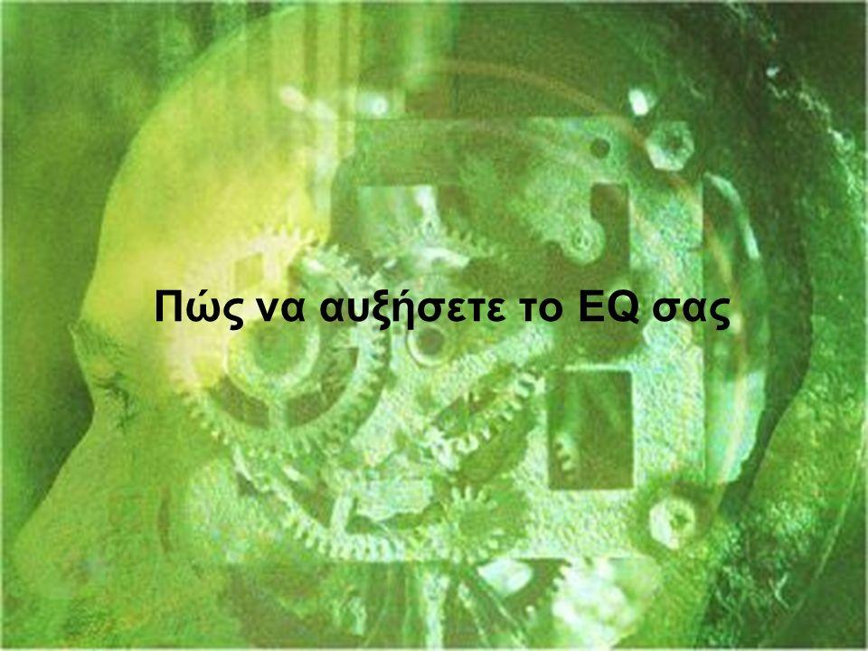 Πώς να αυξήσετε το EQ σας