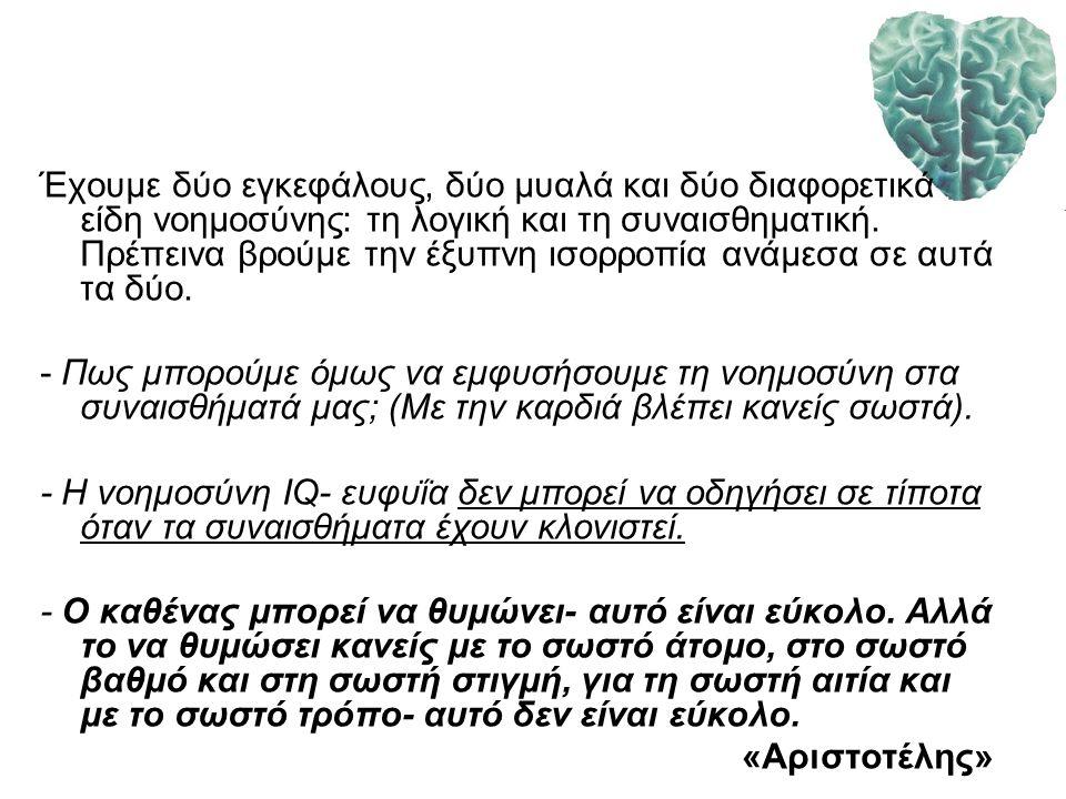 Έχουμε δύο εγκεφάλους, δύο μυαλά και δύο διαφορετικά είδη νοημοσύνης: τη λογική και τη συναισθηματική.