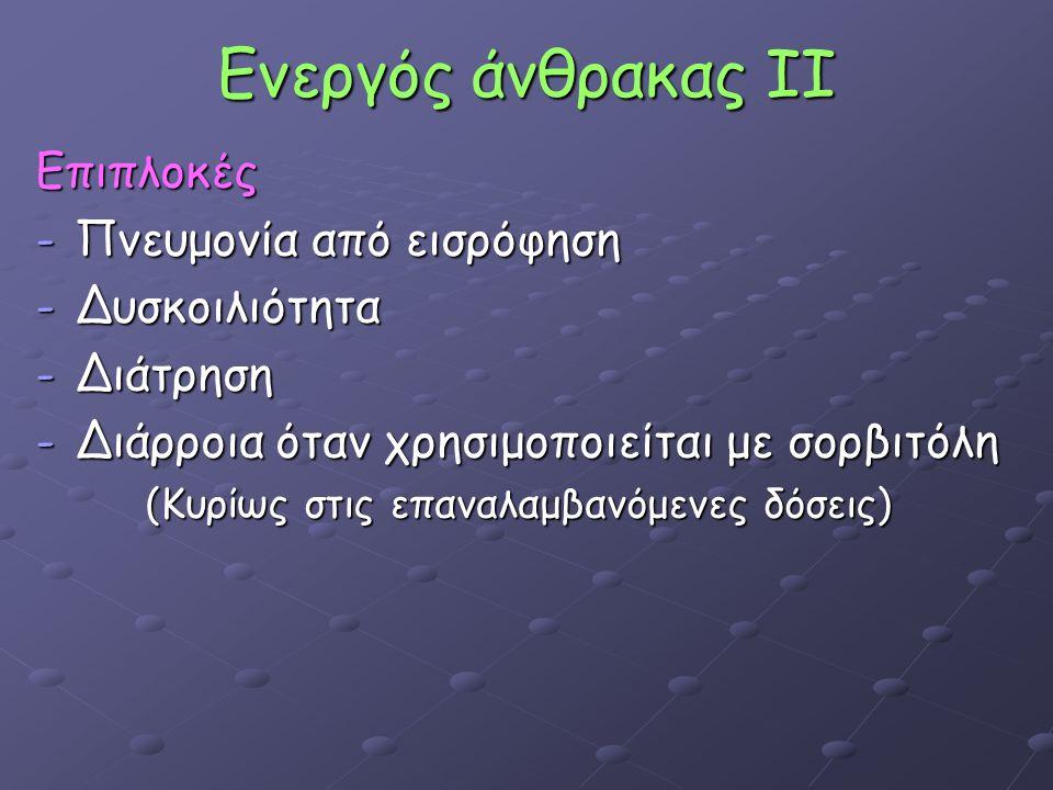 Ενεργός άνθρακας ΙΙ Επιπλοκές -Πνευμονία από εισρόφηση -Δυσκοιλιότητα -Διάτρηση -Διάρροια όταν χρησιμοποιείται με σορβιτόλη (Κυρίως στις επαναλαμβανόμενες δόσεις) (Κυρίως στις επαναλαμβανόμενες δόσεις)