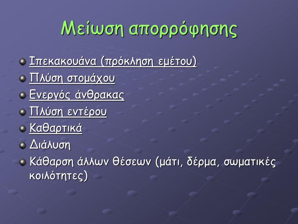 Μείωση απορρόφησης Ιπεκακουάνα (πρόκληση εμέτου) Πλύση στομάχου Ενεργός άνθρακας Πλύση εντέρου ΚαθαρτικάΔιάλυση Κάθαρση άλλων θέσεων (μάτι, δέρμα, σωμ