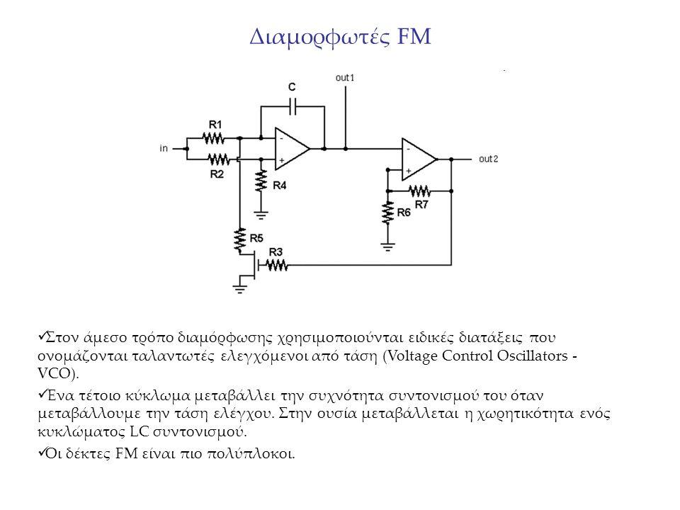 Διαμορφωτές FM Στον άμεσο τρόπο διαμόρφωσης χρησιμοποιούνται ειδικές διατάξεις που ονομάζονται ταλαντωτές ελεγχόμενοι από τάση (Voltage Control Oscillators - VCO).