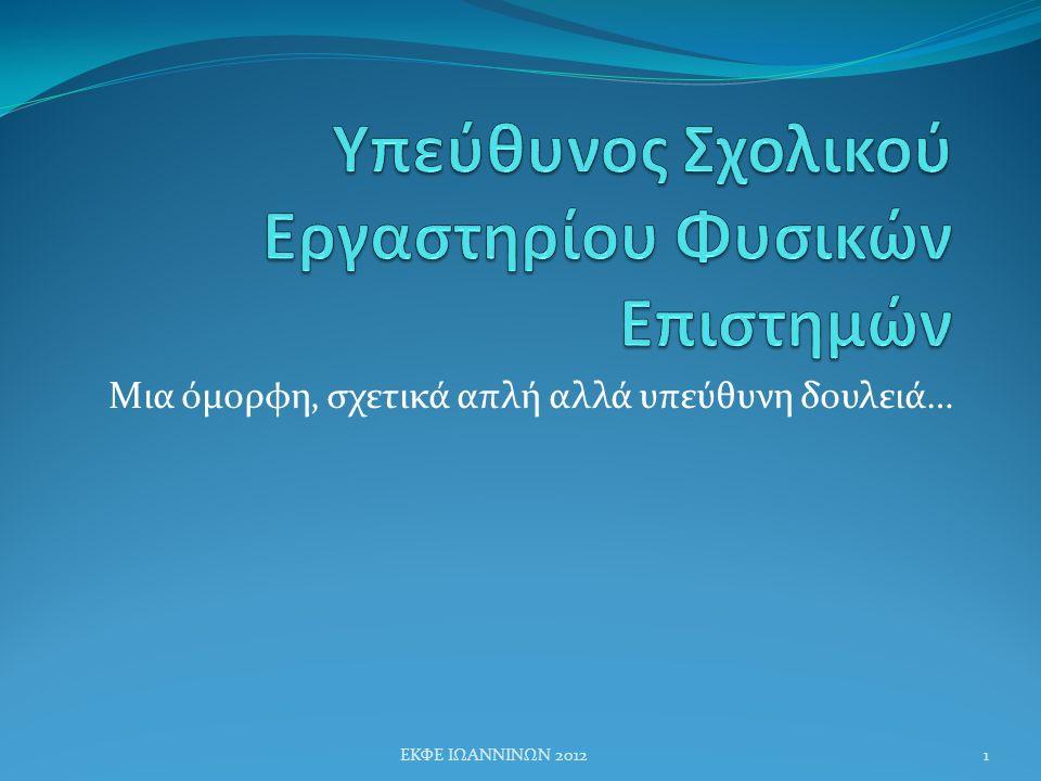Μια όμορφη, σχετικά απλή αλλά υπεύθυνη δουλειά… ΕΚΦΕ ΙΩΑΝΝΙΝΩΝ 20121