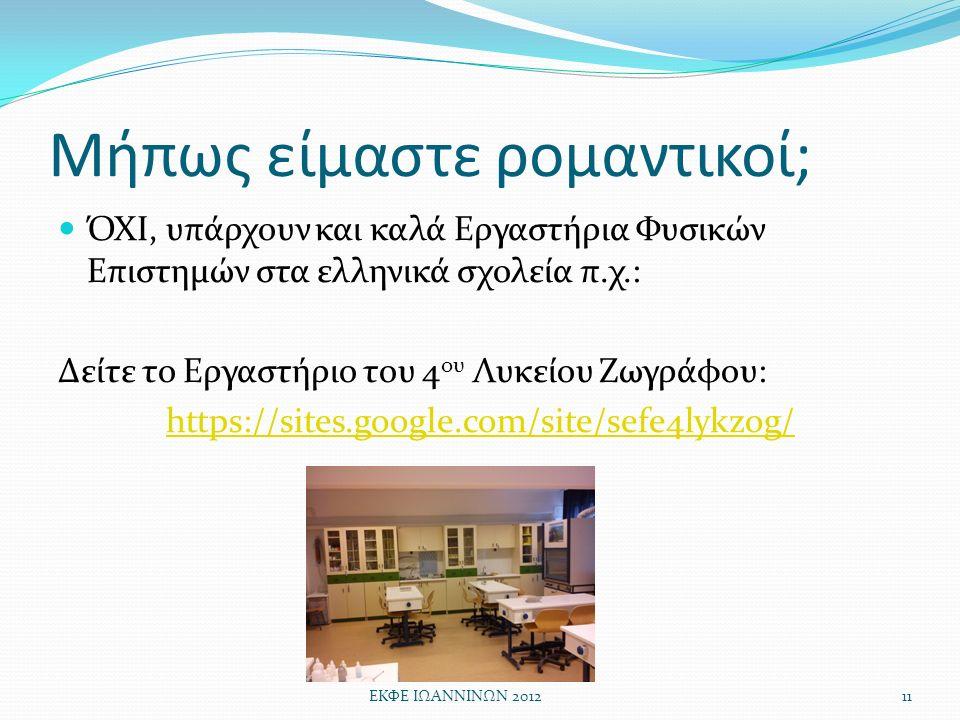 Μήπως είμαστε ρομαντικοί; ΌΧΙ, υπάρχουν και καλά Εργαστήρια Φυσικών Επιστημών στα ελληνικά σχολεία π.χ.: Δείτε το Εργαστήριο του 4 ου Λυκείου Ζωγράφου: https://sites.google.com/site/sefe4lykzog/ ΕΚΦΕ ΙΩΑΝΝΙΝΩΝ 201211
