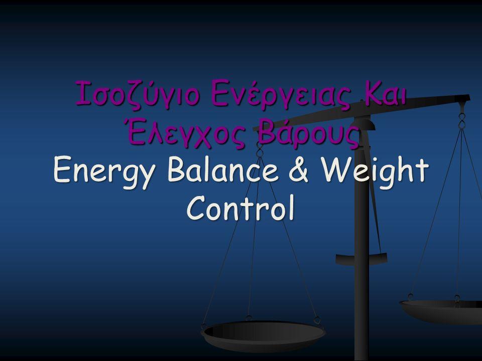 Ισοζύγιο Ενέργειας Και Έλεγχος Βάρους Energy Balance & Weight Control