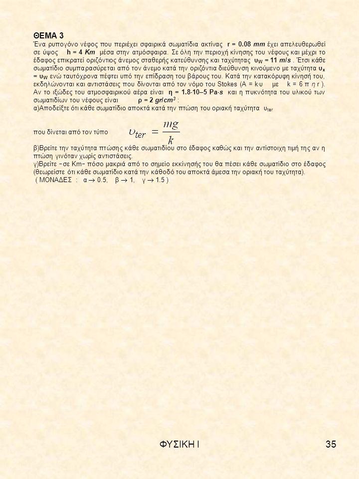 ΦΥΣΙΚΗ Ι35 ΘΕΜΑ 3 Ένα ρυπογόνο νέφος που περιέχει σφαιρικά σωματίδια ακτίνας r = 0.08 mm έχει απελευθερωθεί σε ύψος h = 4 Km μέσα στην ατμόσφαιρα.