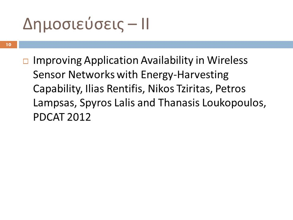 Δημοσιεύσεις – ΙΙ 10  Improving Application Availability in Wireless Sensor Networks with Energy-Harvesting Capability, Ilias Rentifis, Nikos Tziritas, Petros Lampsas, Spyros Lalis and Thanasis Loukopoulos, PDCAT 2012
