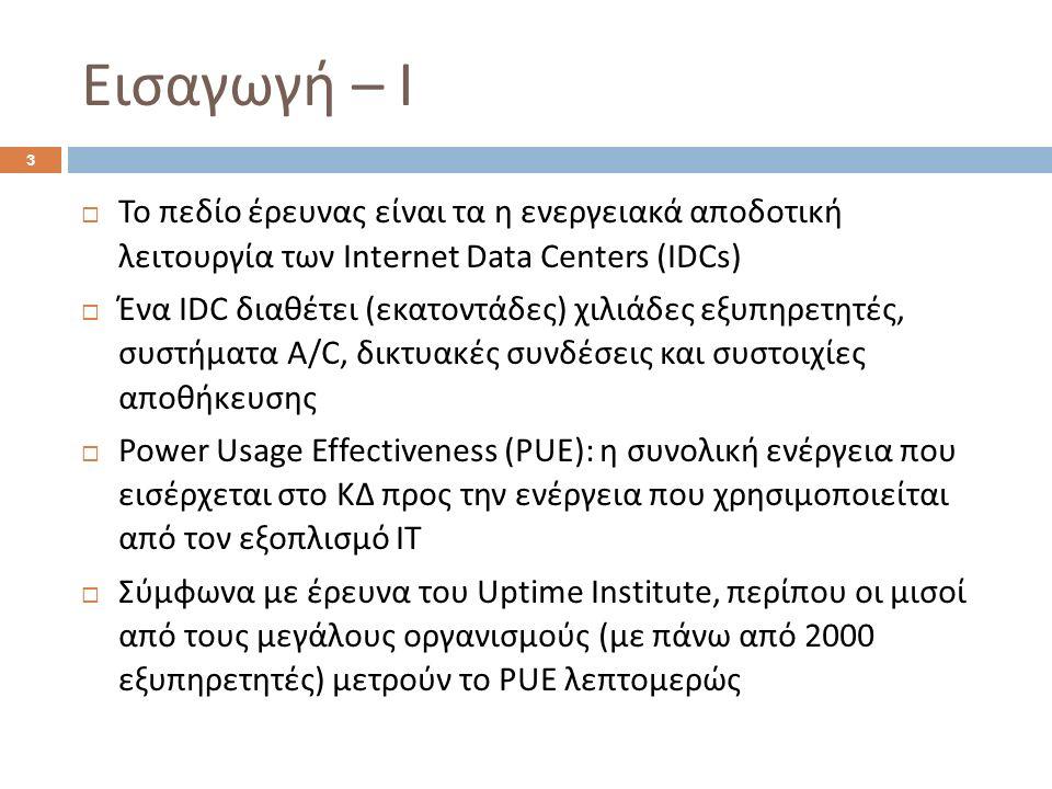 Εισαγωγή – I 3  Το πεδίο έρευνας είναι τα η ενεργειακά αποδοτική λειτουργία των Internet Data Centers (IDCs)  Ένα IDC διαθέτει (εκατοντάδες) χιλιάδε