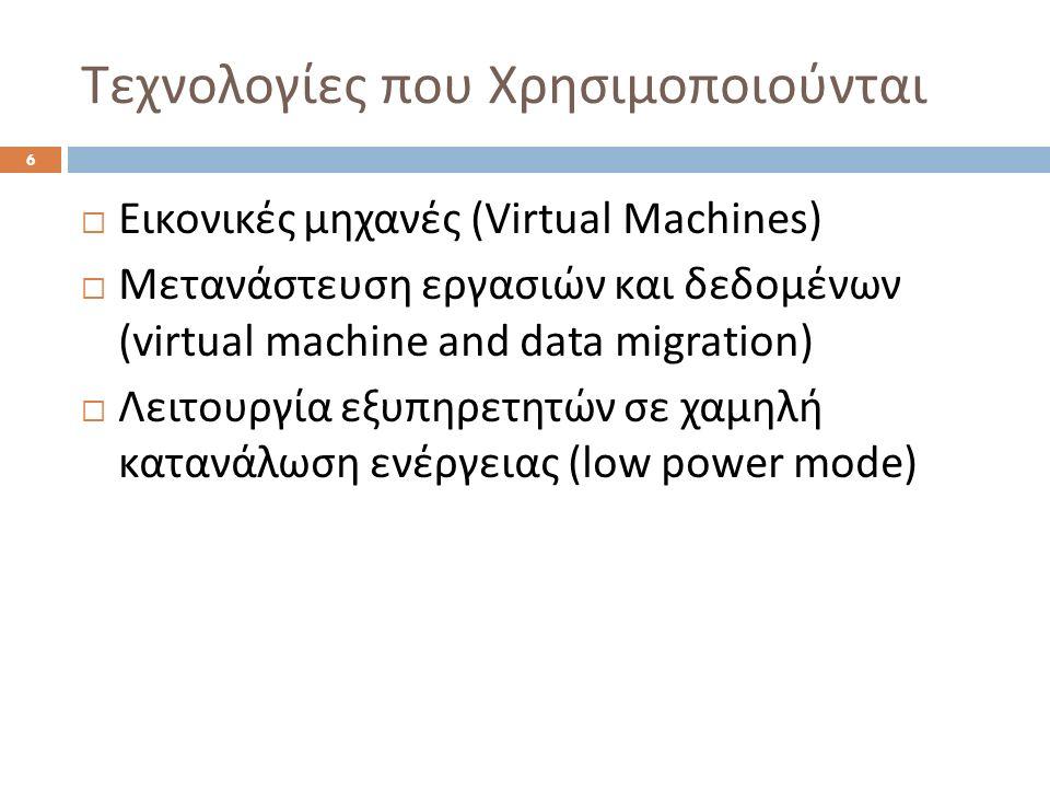 Τεχνολογίες που Χρησιμοποιούνται 6  Εικονικές μηχανές (Virtual Machines)  Μετανάστευση εργασιών και δεδομένων (virtual machine and data migration) 