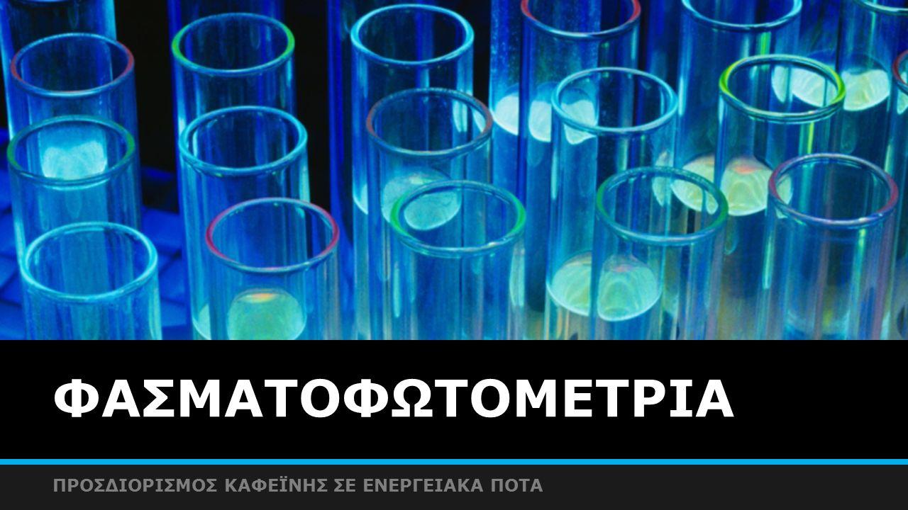 ΘΕΩΡΗΤΙΚΟ ΜΕΡΟΣ Οι σημαντικότερες μέθοδοι ενόργανης ανάλυσης ανήκουν στις οπτικές μεθόδους, στις οποίες περιλαμβάνονται όλες οι μέθοδοι που βασίζονται στη μέτρηση της απορροφούμενης ή εκπεμπόμενης φωτεινής ακτινοβολίας.