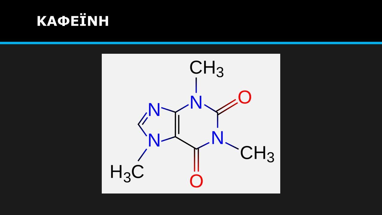 Είναι μια λευκή κρυσταλλική ουσία με έντονη πικρή γεύση, που από χημική άποψη υπάγεται στα αλκαλοειδή της ξανθίνης (3,7-διυδρο-πουρινο-2,6-διόνη).