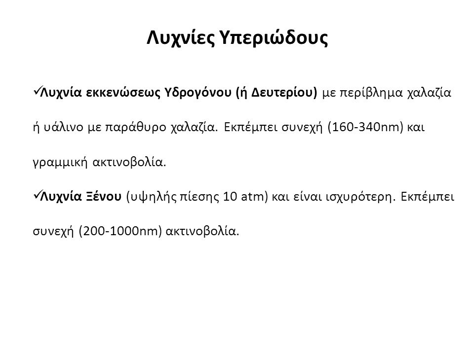 Λυχνίες Υπεριώδους Λυχνία εκκενώσεως Υδρογόνου (ή Δευτερίου) με περίβλημα χαλαζία ή υάλινο με παράθυρο χαλαζία. Εκπέμπει συνεχή (160-340nm) και γραμμι