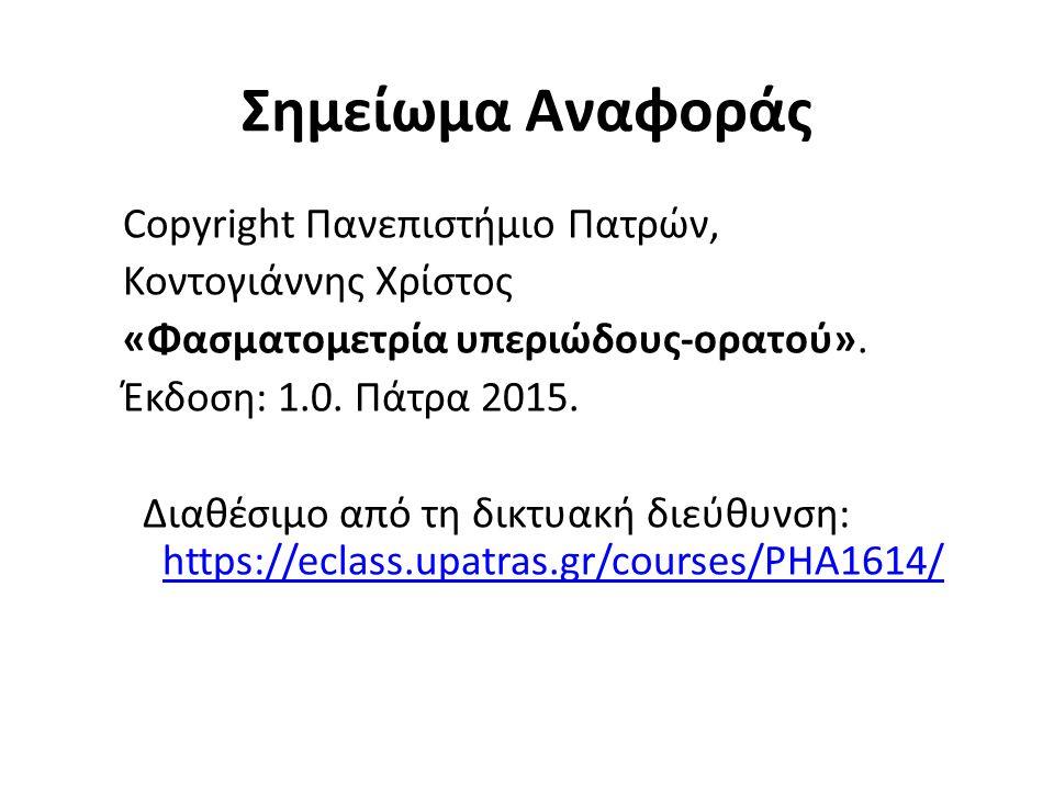 Σημείωμα Αναφοράς Copyright Πανεπιστήμιο Πατρών, Κοντογιάννης Χρίστος «Φασματομετρία υπεριώδους-ορατού». Έκδοση: 1.0. Πάτρα 2015. Διαθέσιμο από τη δικ
