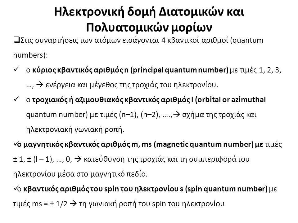 Ηλεκτρονική δομή Διατομικών και Πολυατομικών μορίων  Στις συναρτήσεις των ατόμων εισάγονται 4 κβαντικοί αριθμοί (quantum numbers): ο κύριος κβαντικός αριθμός n (principal quantum number) με τιμές 1, 2, 3, …,  ενέργεια και μέγεθος της τροχιάς του ηλεκτρονίου.